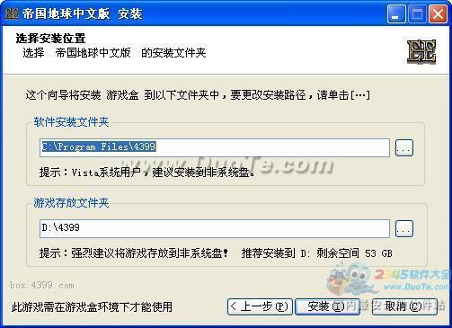 帝国地球 中文版下载