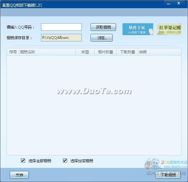 易图QQ相册批量下载器下载