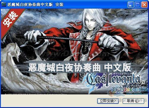 恶魔城-白夜协奏曲中文版下载
