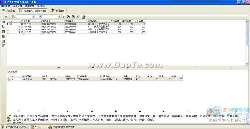 宏达美甲专业管理系统下载