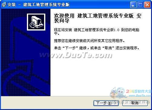 宏达建筑工地管理系统下载
