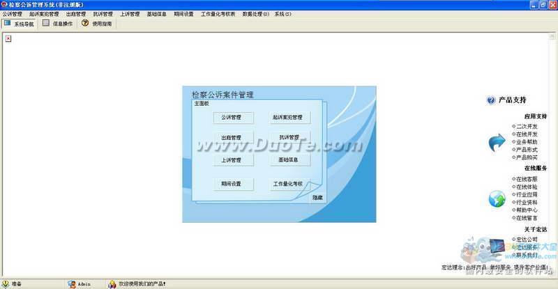宏达检察公诉管理系统下载