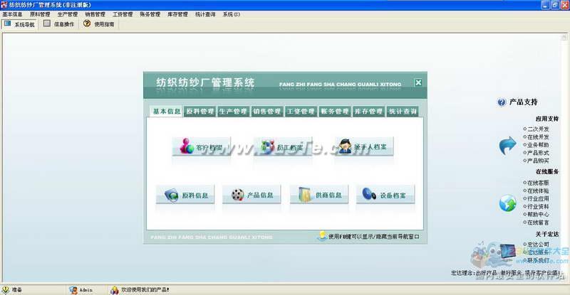 宏达纺织纺纱厂管理系统下载