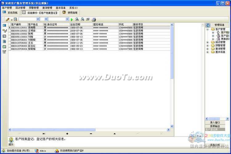 宏达家政客户服务管理系统下载