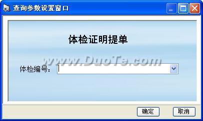 宏达驾驶员体检证明管理系统下载