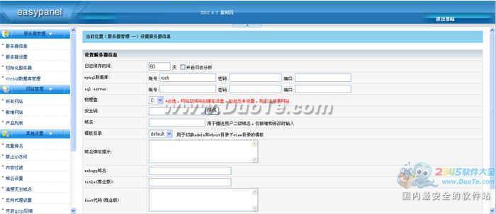 easypanel虚拟主机管理面板下载