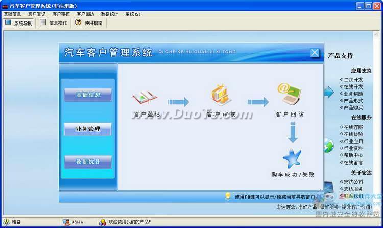 宏达汽车客户管理系统下载
