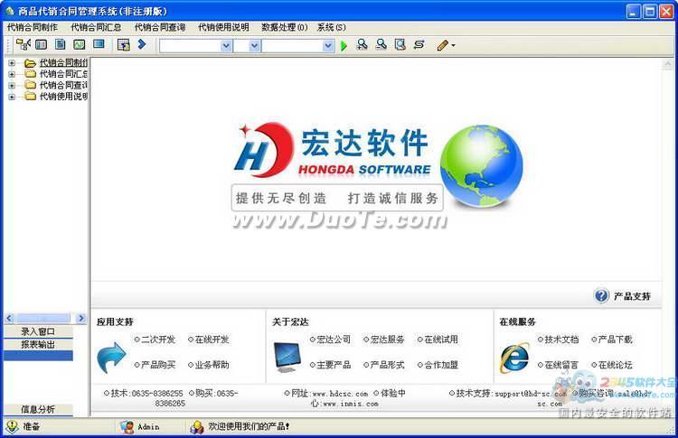 宏达商品代销合同管理系统下载