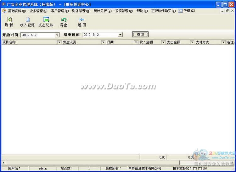 中异广告企业管理软件下载