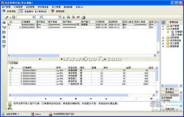 宏达花店管理系统下载