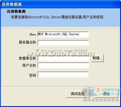 天虹冷库租赁管理软件下载