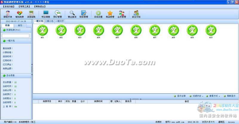 智能酒吧管理软件下载