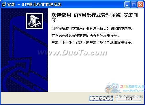 宏达KTV娱乐行业管理系统下载