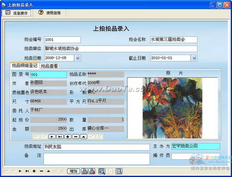 宏达拍卖管理系统下载
