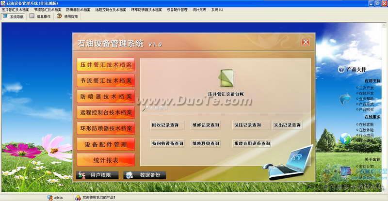 宏达石油设备管理系统下载