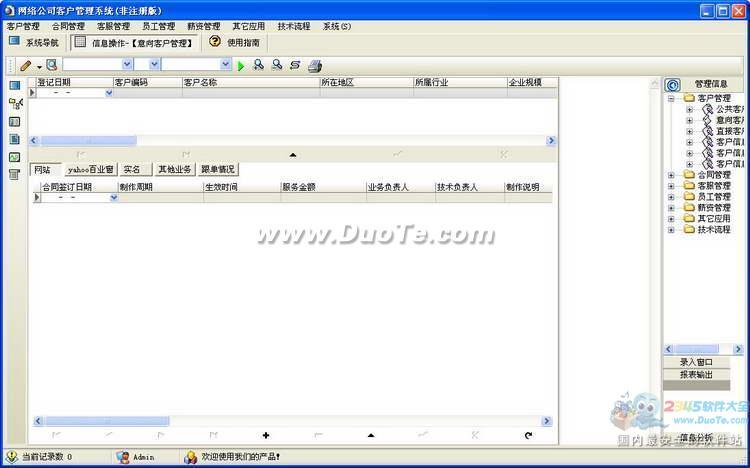 宏达网络公司客户管理系统下载