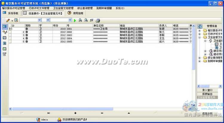 宏达餐饮服务许可证管理系统下载