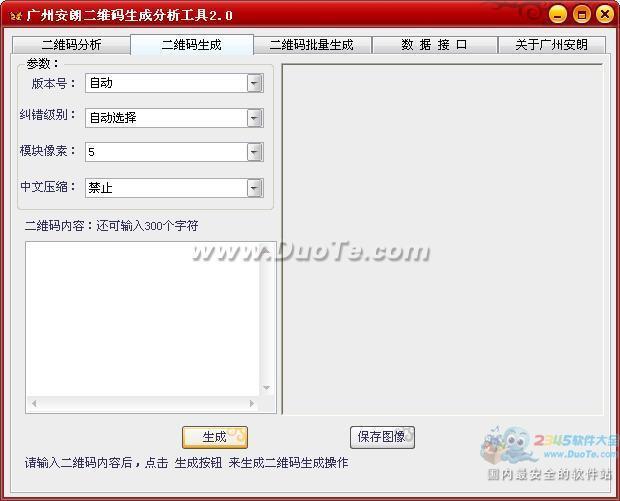 广州安朗二维码工具箱下载