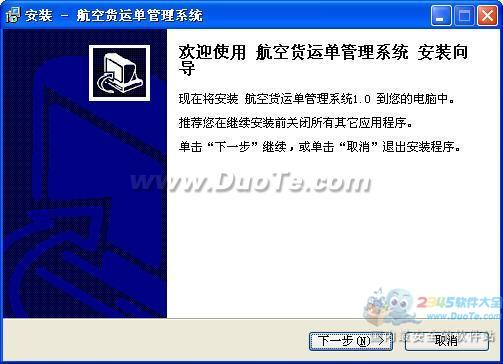 宏达航空货运单管理系统下载