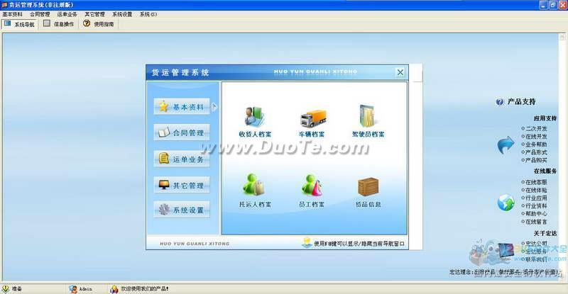 宏达货运管理系统下载