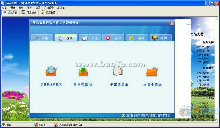 宏达药品监督行政执法文书管理系统下载