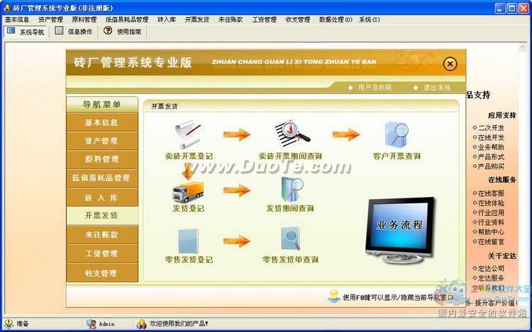 宏达砖厂管理系统下载