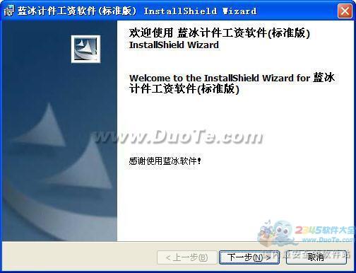 蓝冰计件工资软件下载