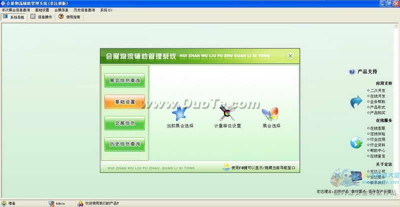 宏达会展物流辅助管理系统下载