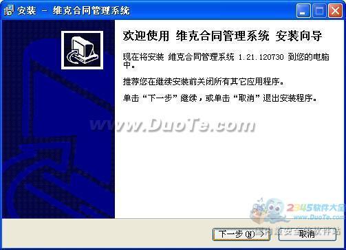 维克合同管理软件下载