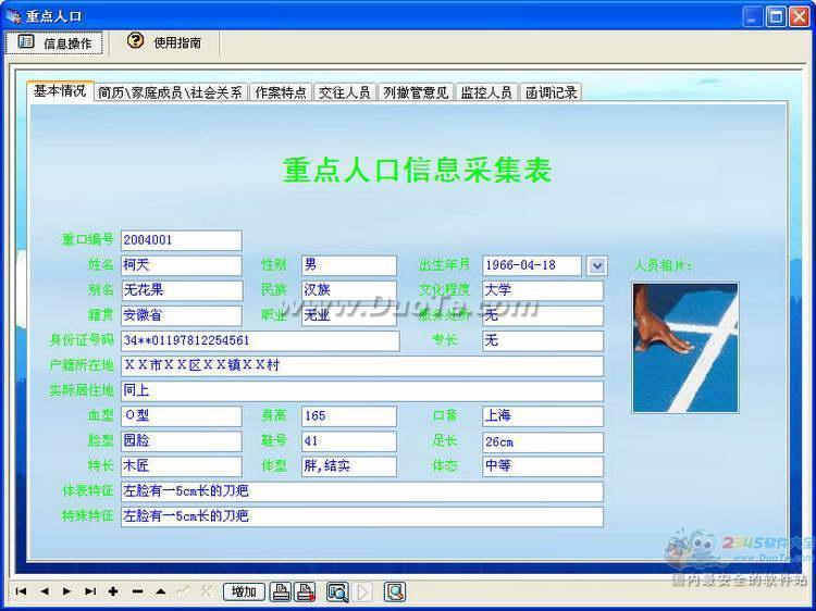 宏达公安人员信息管理工作系统下载