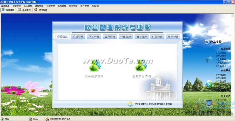 宏达教会管理系统下载
