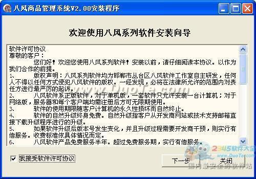 八风GSP商品管理系统下载