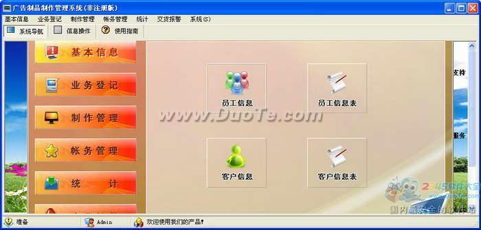 宏达广告制品制作管理系统下载