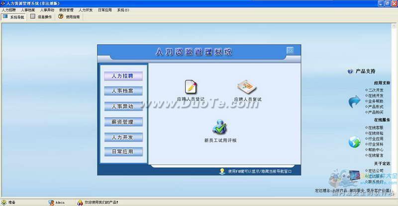 宏达人力资源管理系统下载