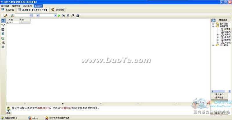 宏达承包人档案管理系统下载
