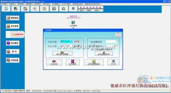 德易力明灯具销售管理系统下载