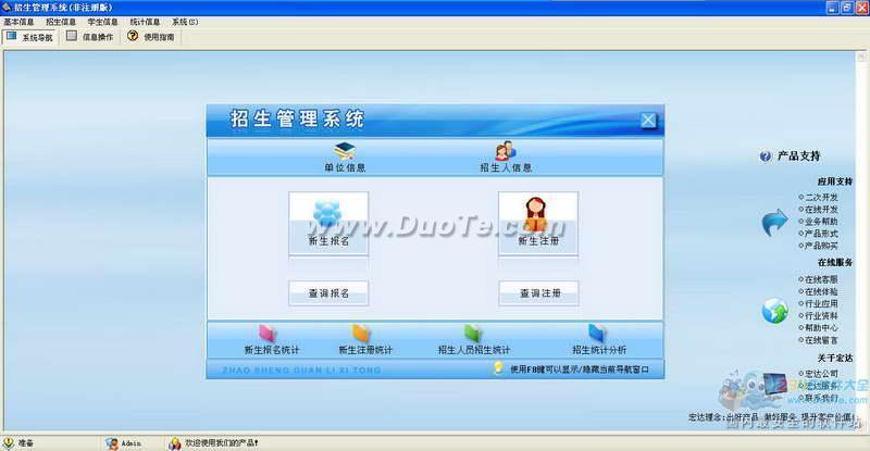 宏达招生管理系统下载