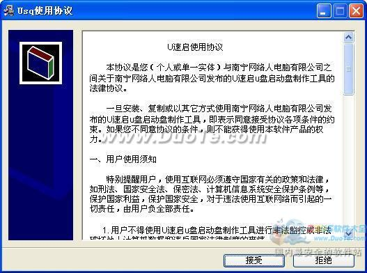 U速启U盘启动盘制作工具下载