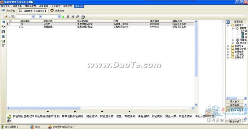 宏达实验室管理系统下载