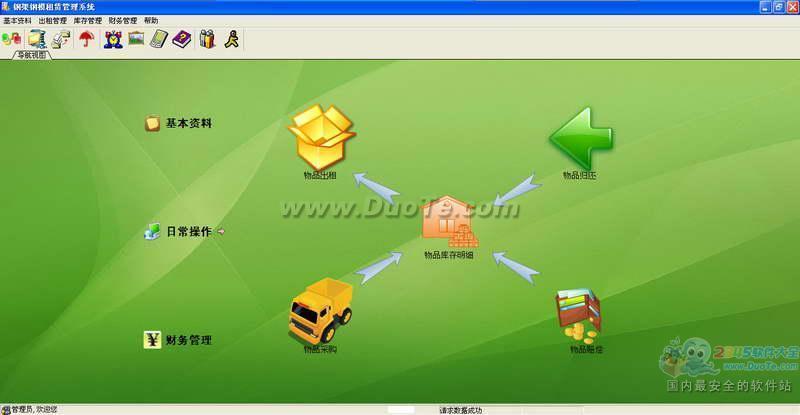 兴华钢架钢模租赁管理系统下载