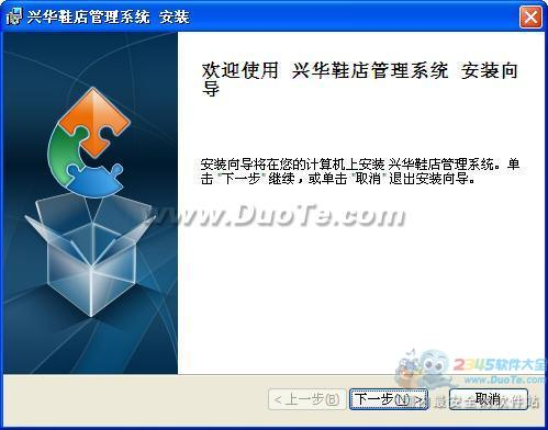 兴华鞋店管理软件下载