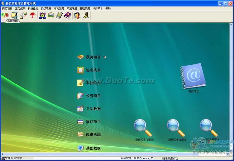 兴华科技信息综合管理系统下载