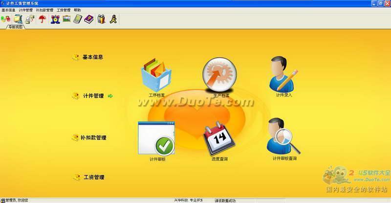 兴华计件工资管理软件下载