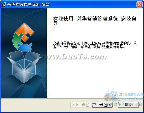 兴华营销管理系统下载