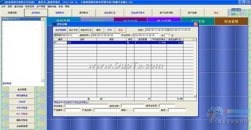 大地球进销存财务管理系统下载