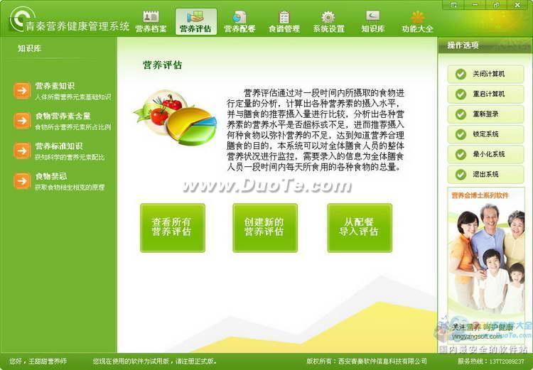 青秦营养健康管理软件下载