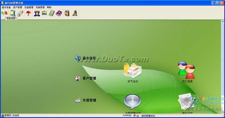 兴华加气站管理软件下载