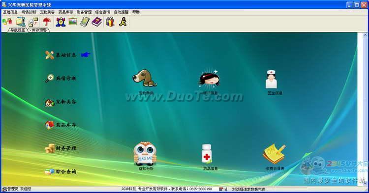 兴华宠物门诊管理系统下载