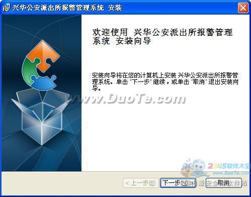 兴华公安报警管理软件下载