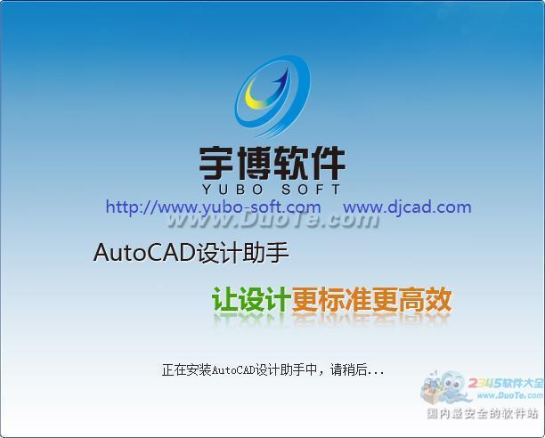 宇博AutoCAD设计师助手下载